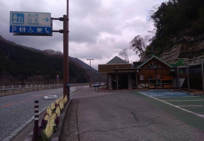 道の駅 山北