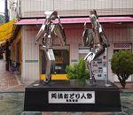 東新町商店街