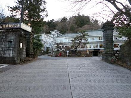 日光金谷ホテル 写真