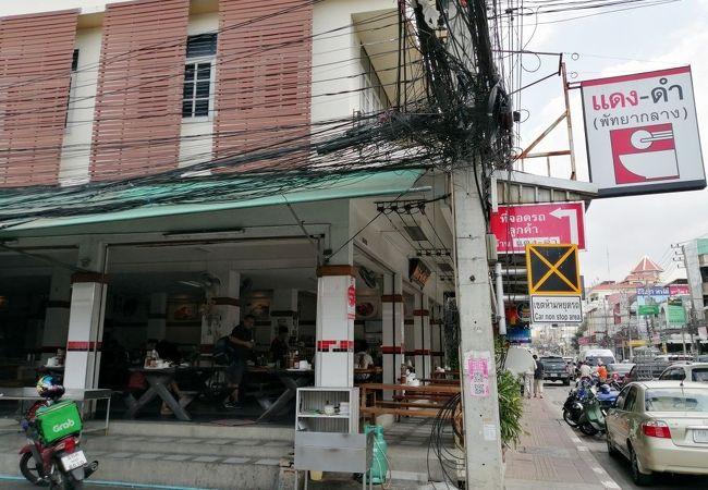 Dang Dum Restaurant