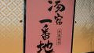 熱海温泉 湯宿一番地