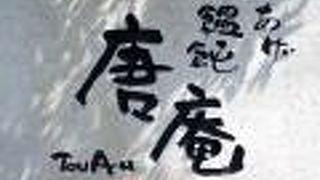 釜あげ饂飩 唐庵