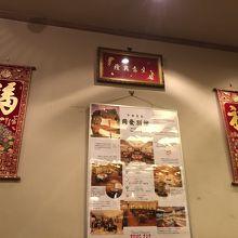 中華菜館 同發 別館