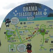色々ある大浜海浜公園
