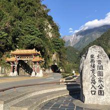 太魯閣渓谷の入口の門と石碑