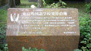 東京外国語学校発祥の地