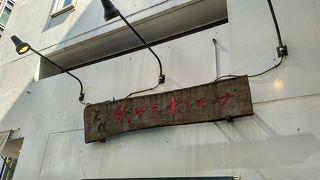 極上煮るジンギスカン 元祖紙やきホルモサ 本店