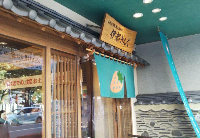 和のイチゴスイーツのお店