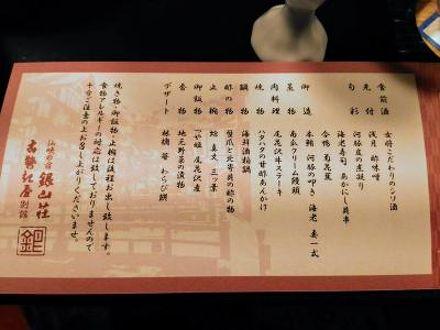 銀山温泉 古勢起屋別館 写真