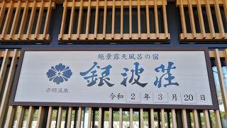 赤穂温泉 夕映えの宿 銀波荘