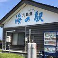 海の駅 六銘館