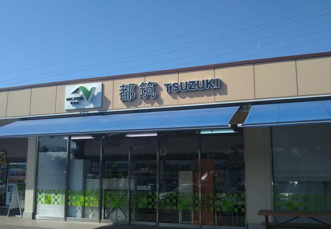 第三京浜唯一のパーキングエリア