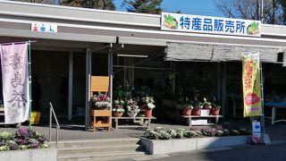 牧園町特産品販売所