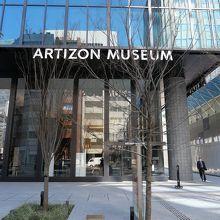 アーティゾン美術館の入口