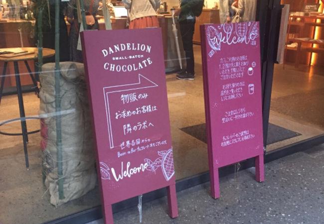 ダンデライオンチョコレート ファクトリー&カフェ蔵前
