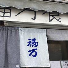 到着~【福万食堂】
