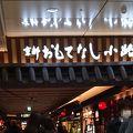 写真:京都おもてなし小路