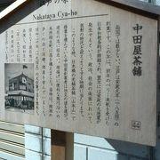 ペリーが来航した頃に創業した歴史の長いお店です