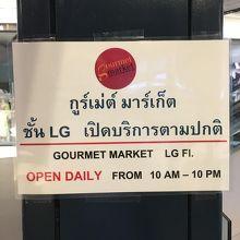 LG階は営業。ただし一部店舗のみ