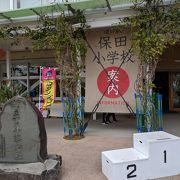 保田小学校をリノベーション