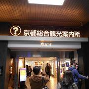 京都駅ビル2階