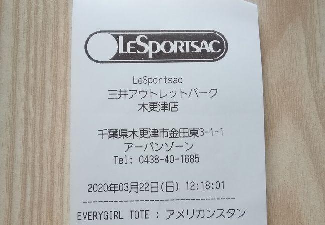 レスポーツサック (三井アウトレットパーク木更津店)