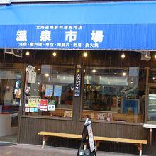 店舗外観。青いビニール屋根が目印です。