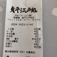 船橋屋 鬼平江戸処店