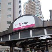 都電荒川線 早稲田駅まで利用