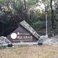 写真:亀山公園