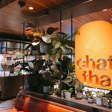 タイ料理「チャット タイ」 シドニー
