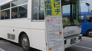 とかしき観光バス