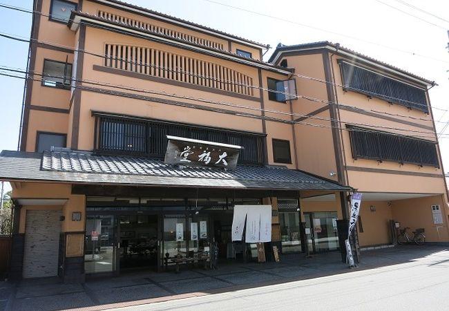 大福堂 本店