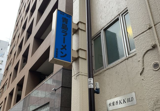 青島食堂 秋葉原店