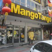 旧正月シーズンのマンゴタンゴ (サイアムスクエア店)2020