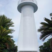 最南端の灯台