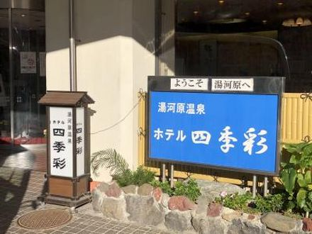 湯河原温泉ホテル四季彩 写真