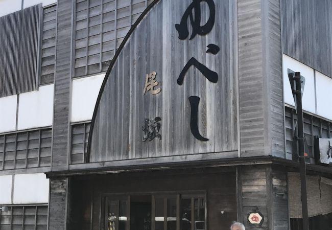 尾坂柚餅子本舗
