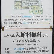 昔の銀行跡