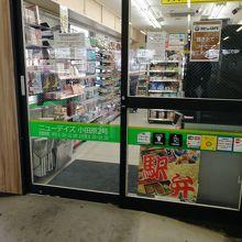ニューデイズミニ 小田原2号店