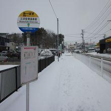 みーばす・バス停下車直ぐ!