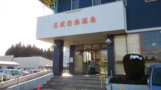 近い・安い・充実、利便性も高い! ~ 三沢空港温泉