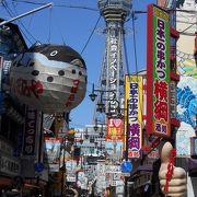 大阪を代表するタワー