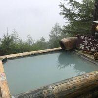 ランプの宿 高峰温泉