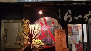 麺工房 武
