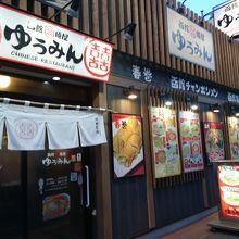 函館麺屋 ゆうみん