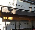 尾道ラーメン 一丁
