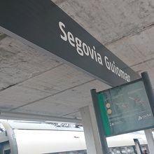 セゴビア駅