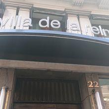 H10 ヴィラ デ ラ レイナ ブティック ホテル