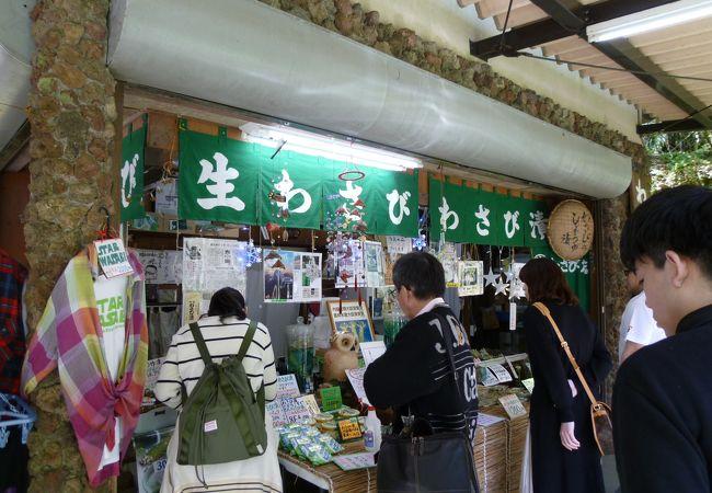 丸岩安藤わさび店 (浄蓮の滝支店)